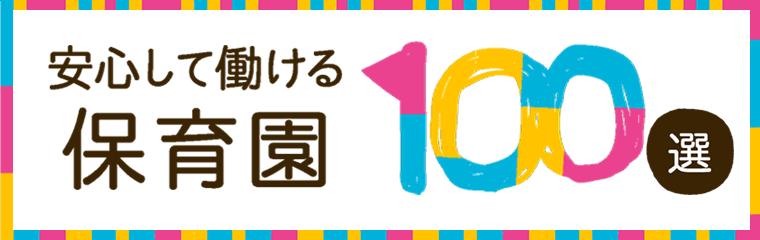Hoikuen100